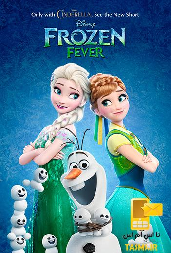 تب یخی – Frozen Fever